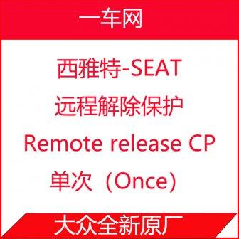 SEAT Remove CP For Once(西亚特解保护-远程单次)